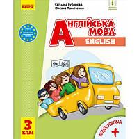 Английский язык: учебник для 3 класса (Губарева)