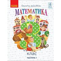 Математика: учебник для 3 класса (Гись) часть 1