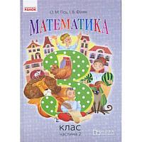 Математика: учебник для 3 класса (Гись) часть 2