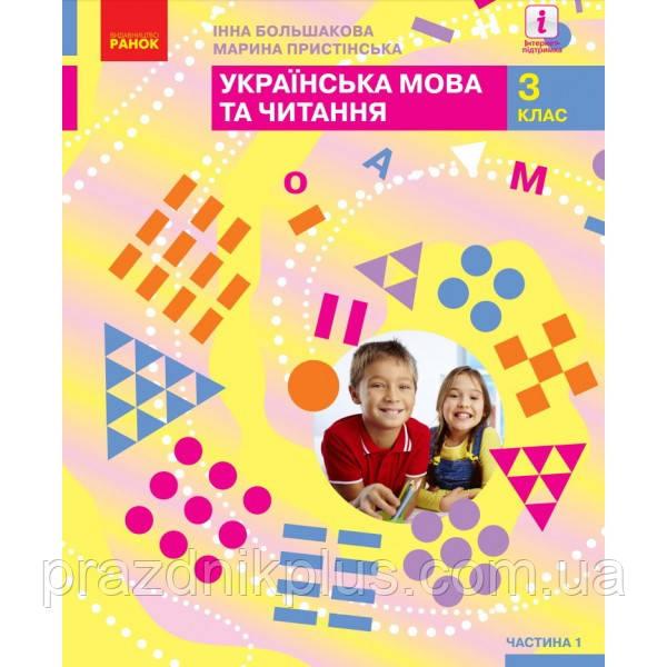 Украинский язык и чтение: учебник для 3 класса (Большакова) часть 1