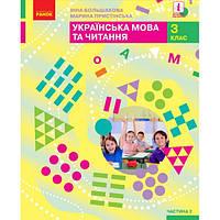 Украинский язык и чтение: учебник для 3 класса (Большакова) часть 2