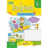 НУШ. Английский язык. Тетрадь по письму для 1 класса. Прописные буквы, фото 1