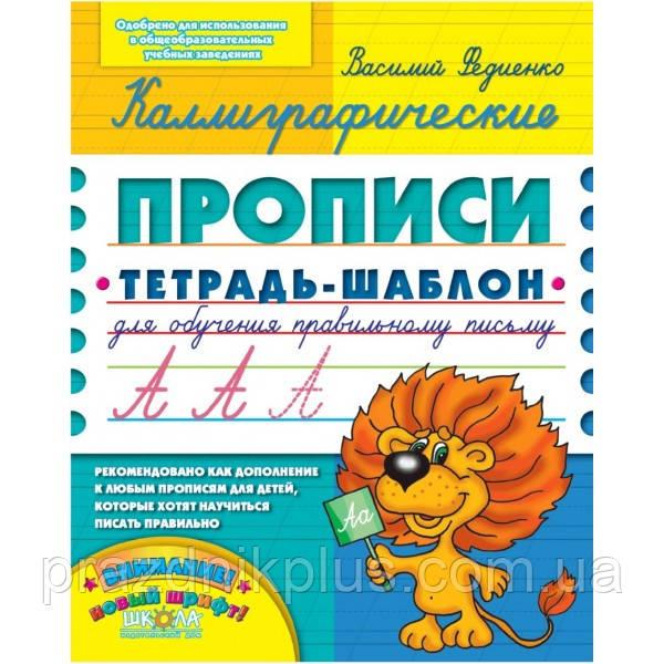Каллиграфические прописи (рус)