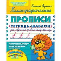 Каллиграфические прописи (рус), фото 1