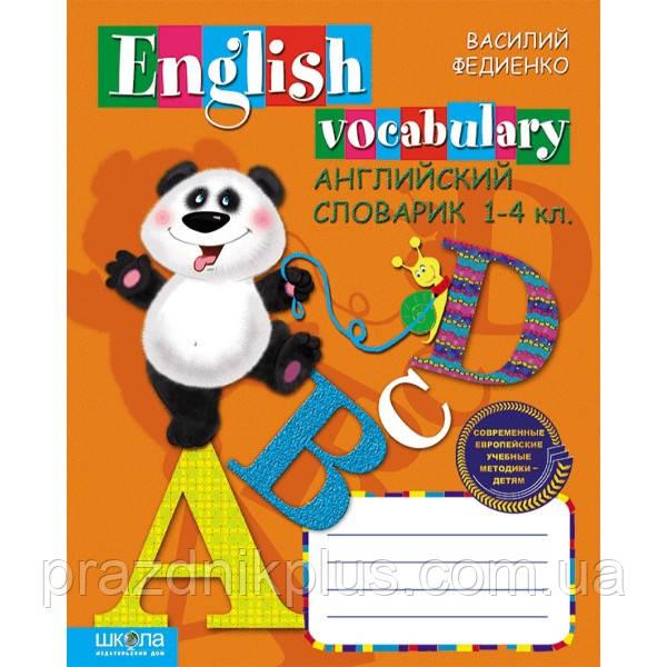 Английский словарик 1-4 классы (рус)