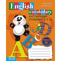 Английский словарик 1-4 классы (рус), фото 1