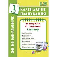 1 клас НУШ: Календарне планування за програмою Савченко I семестр 2020-2021 навчальний рік