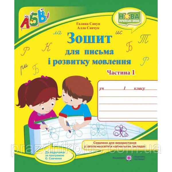 НУШ. Тетрадь для письма и развития речи. 1 класс: часть 1 (к учебнику Савченко)