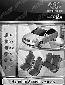 Авточехлы Hyundai Accent 2006- EMC Elegant