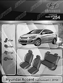 Авточехлы Hyundai Accent 2010- (з/сп. цельная) EMC Elegant