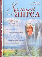 Земной Ангел. Великая княгиня Елизавета Федоровна. Солоницын Алексей.