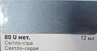 Автомобильный Реставрационный карандаш 80 U Светло-серая