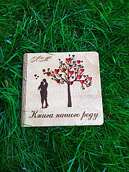 Деревянный фотоальбом КНИГА НАШОГО РОДУ, альбом для фото из дерева