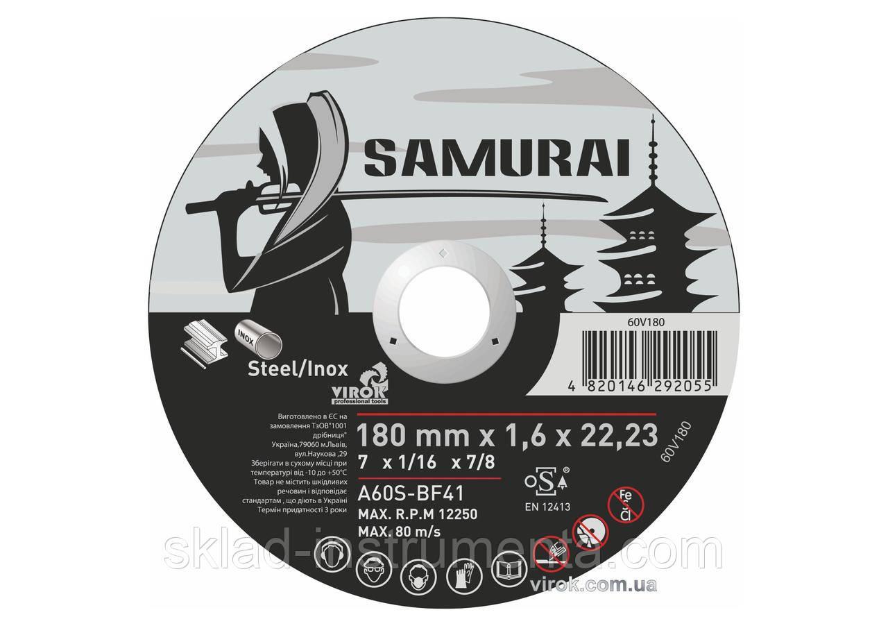 """Диск відрізний по металу та нержавіючій сталі SAMURAY ТМ """"VIROK""""; Ø= 180 х 22.23 мм t=1.6 мм"""