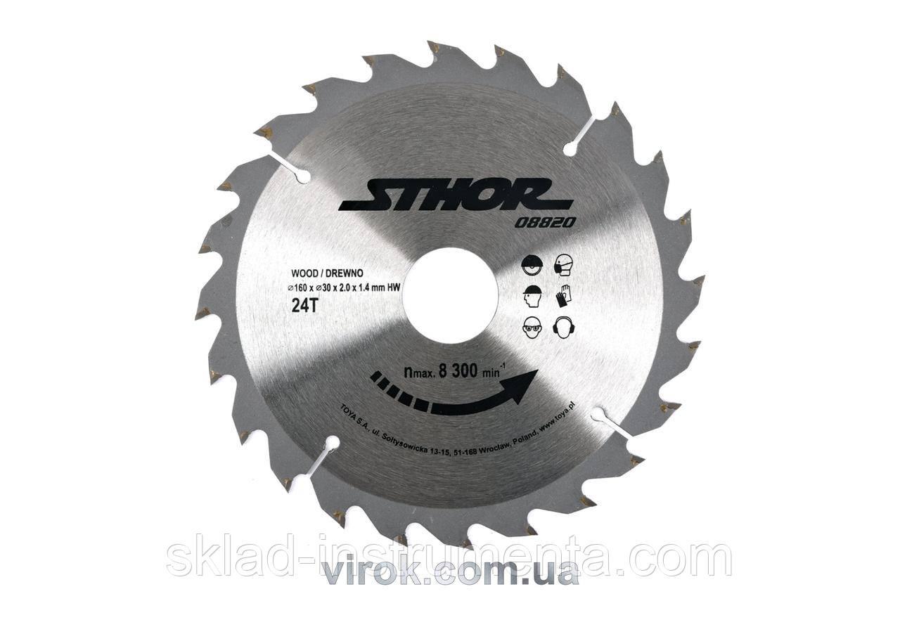 Диск пильний по дереву STHOR 160 х 30 х 2 мм 24 зуби