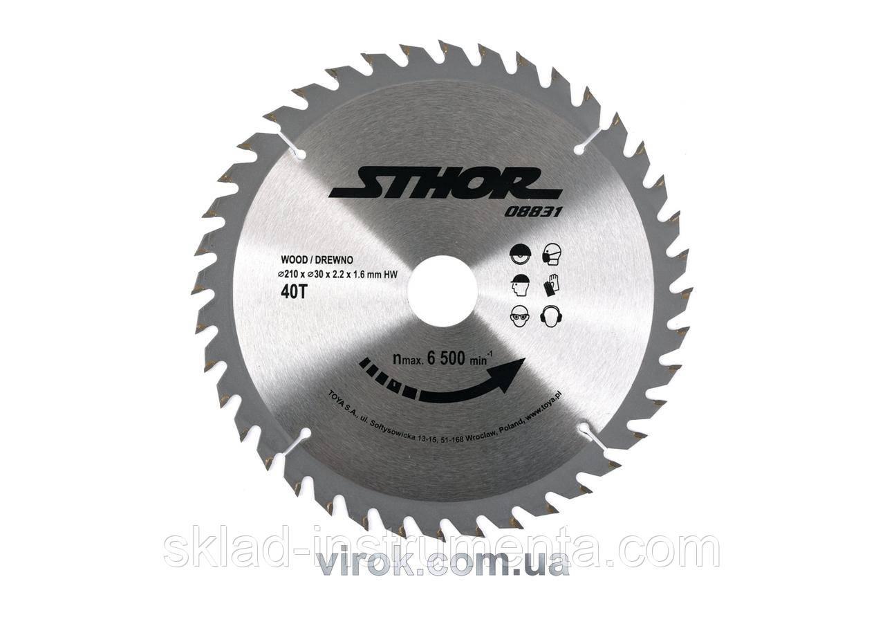 Диск пильний по дереву STHOR 210 х 30 х 2.2 мм 40 зубів
