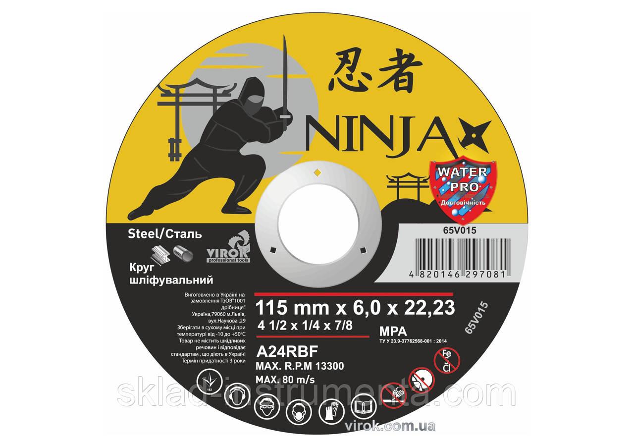 """Круг шліфувальний по металу NINJA ТМ """"VIROK"""" тип 27 Ø=115х22.23 мм t=6 мм"""