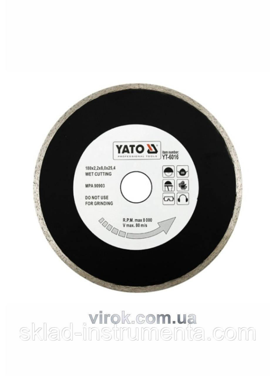 Диск відрізний алмазний для мокрої різки YATO 180 х 2.2 x 8 x 25.4 мм