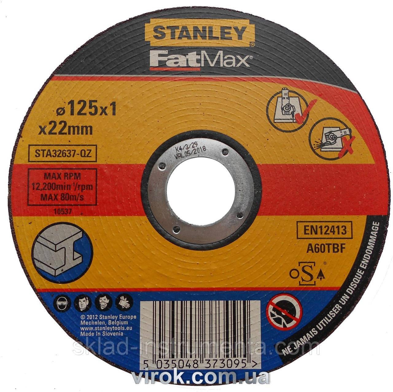 Диск відрізний по металу STANLEY Ø=125х22 мм h=1 мм