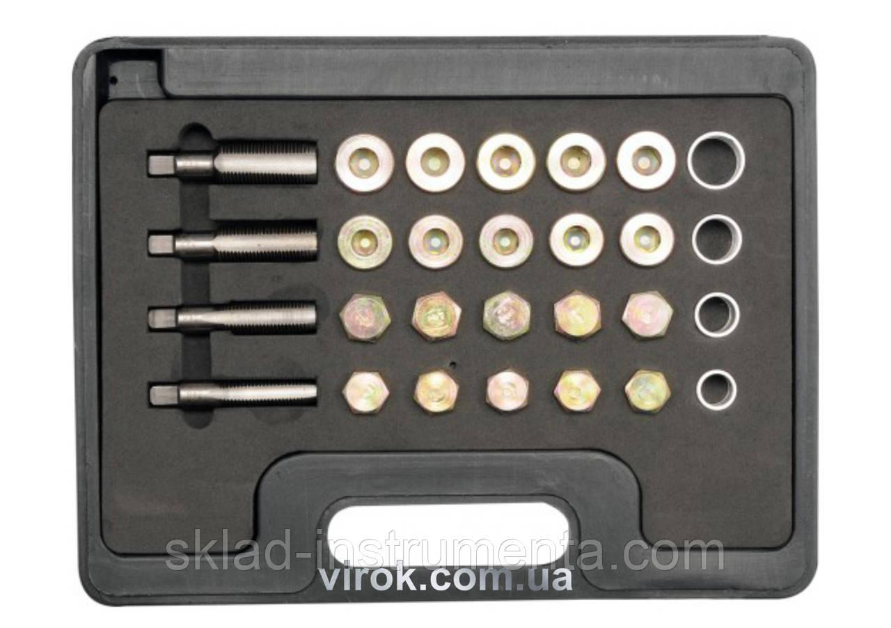 Набор для ремонта маслосливных пробок YATO 64 шт