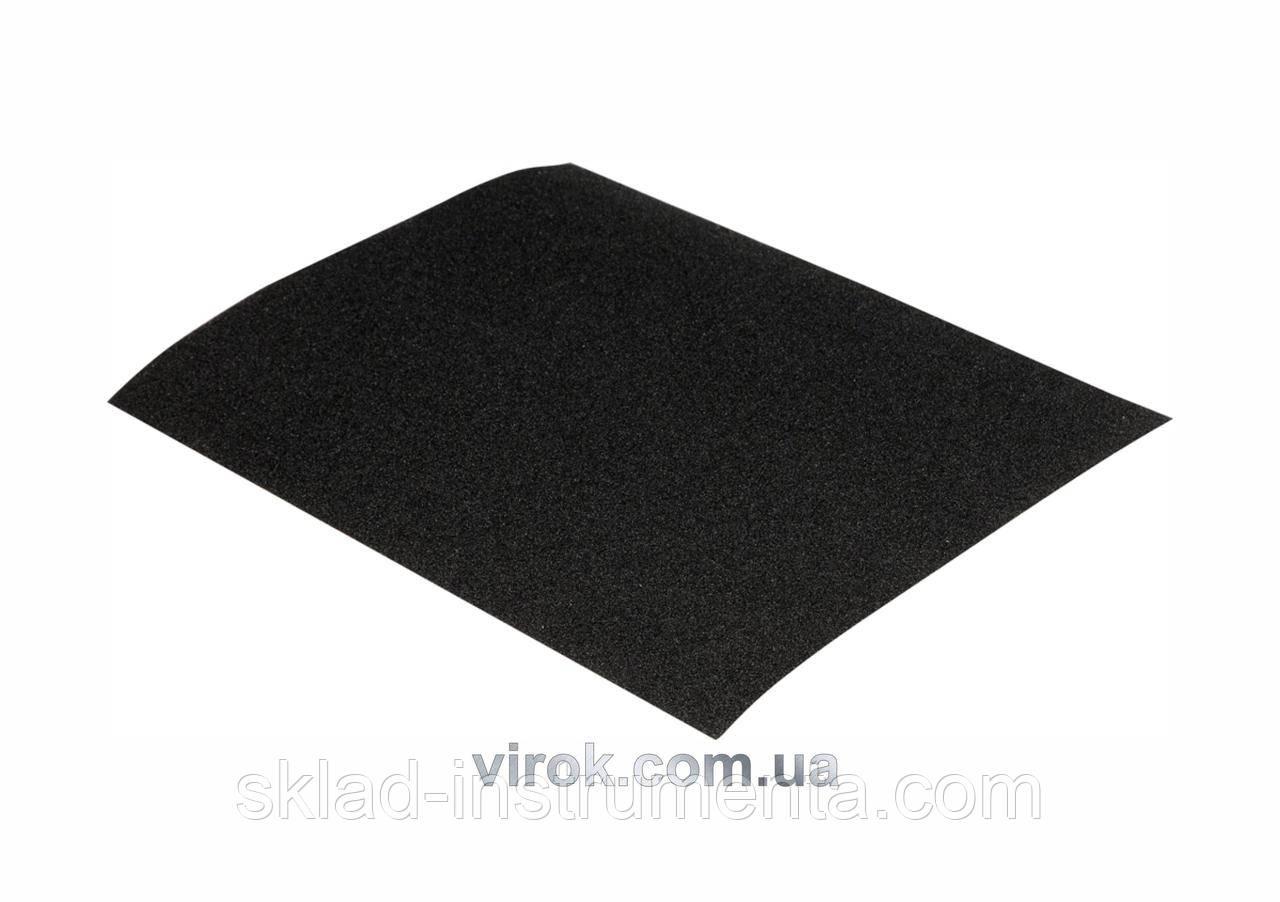 Папір шліфувальний водостійкий YATO 230 х 280 мм Р280