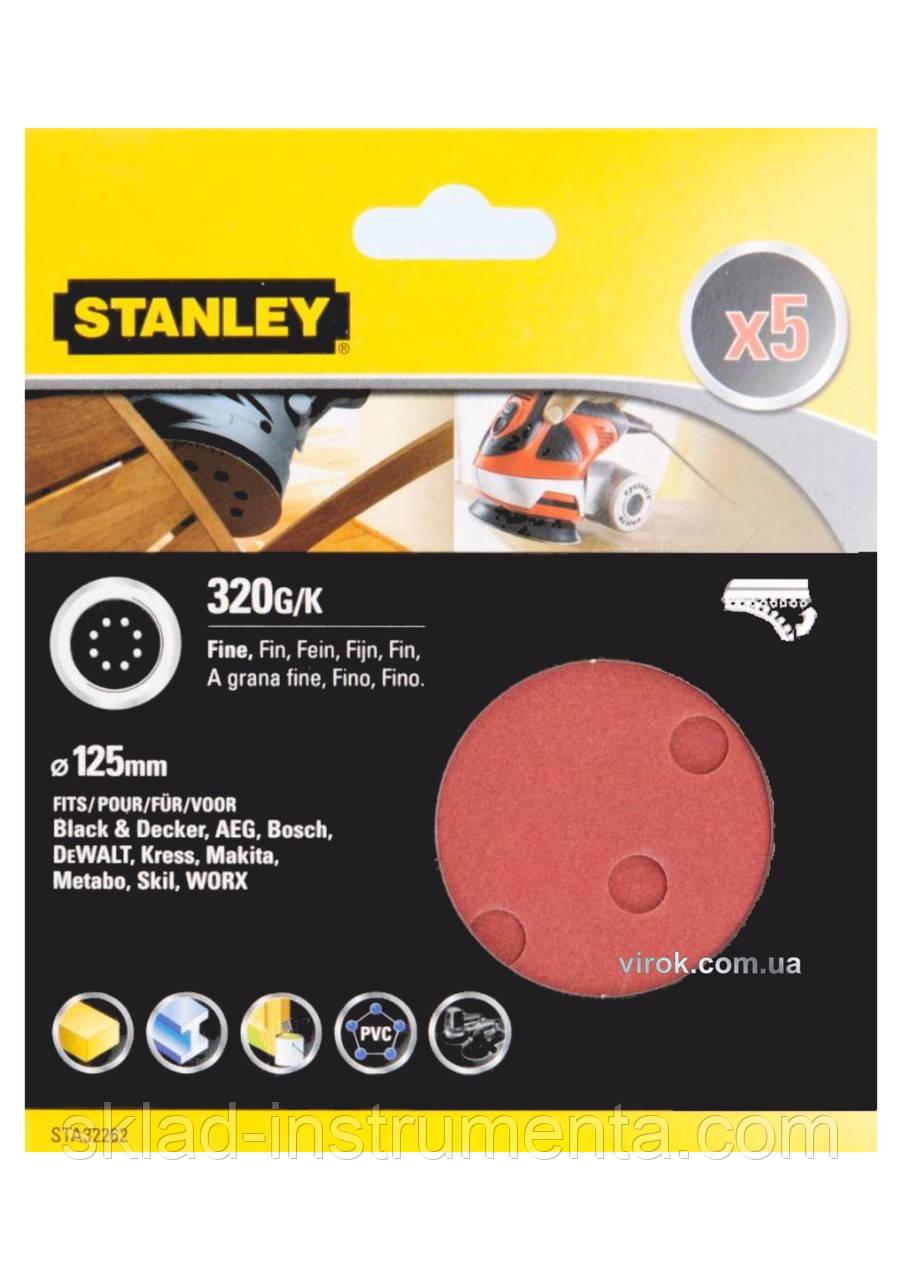 Папір шліфувальний круглий STANLEY 125 мм P320 5 шт