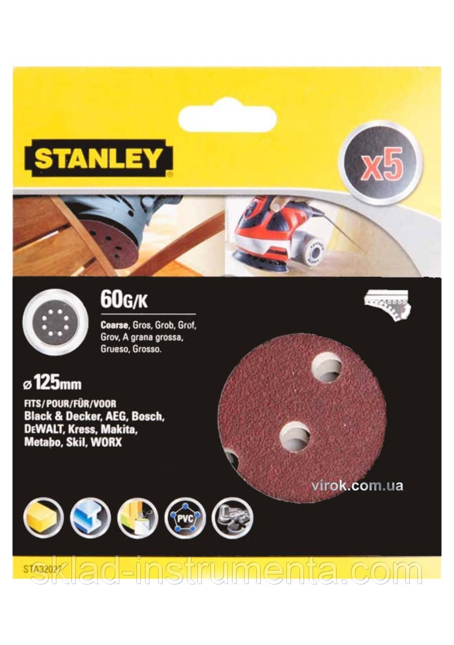 Папір шліфувальний круглий STANLEY 125 мм Р60 5 шт