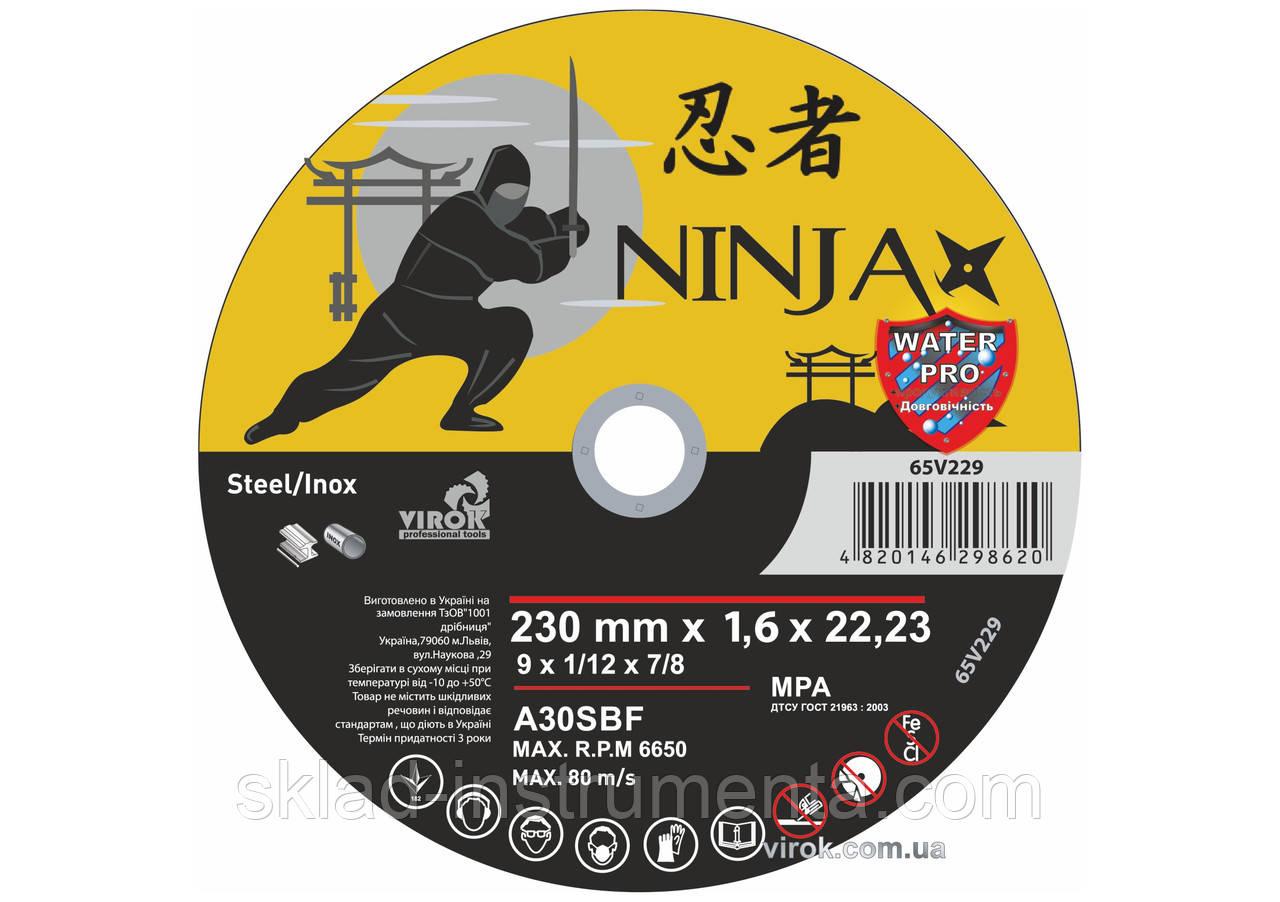 """Диск відрізний по металу та нержавіючій сталі NINJA ТМ """"VIROK"""" Ø=230х22.23 мм t=1.6 мм"""