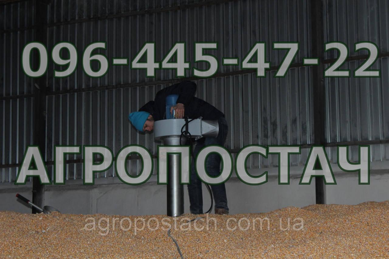 Зерновентилятор аератор зерновий високопродуктивний