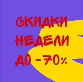 Скидки недели до -70%