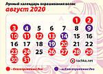 Місячний календар городника і садівника на серпень 2020 року по дням: