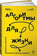 Книга Алгоритмы для жизни. Простые способы принимать верные решения. Автор - Брайан Кристиан, Том Гриффитс