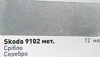 Автомобильный Реставрационный карандаш Skoda 9102 Серебро