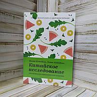 """Книга """"Китайское исследование"""". Обновленное и расширенное издание"""