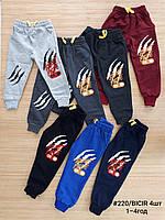 Спортивные брюки для мальчика 1-4 год. Оптом. Турция