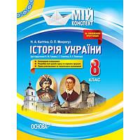 Мой конспект: История Украины 8 класс (к учебнику Гупан)