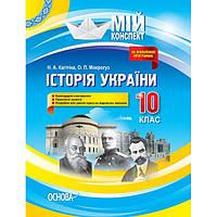Мой конспект: История Украины 10 класс