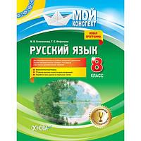 Мой конспект: Русский язык 8 класс (начало изучения с 1 класса)