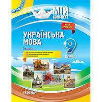 Мой конспект: Украинский язык 9 класс I семестр