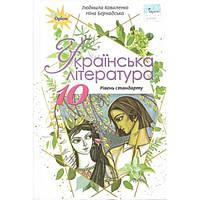 Учебник для 10 класса: Украинский язык уровень стандарта (Коваленко)
