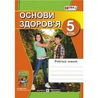 Рабочая тетрадь по основам здоровья 5 класс (к учебнику Бойченко)