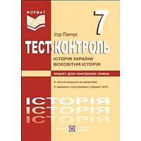 Тестовый контроль по истории Украины и всемирной истории. 7 класс