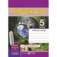 Рабочая тетрадь по природоведению. 5 класс (к учебнику Коршевнюк)