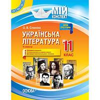Мой конспект: Украинская литература 11 класс II семестр