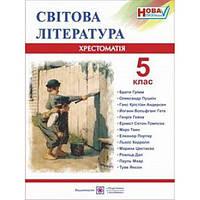 Хрестоматия по зарубежной литературе. 5 класс