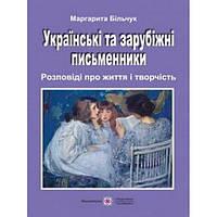 Украинские и зарубежные писатели: рассказы о жизни и творчестве