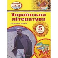 Разработки уроков по украинской литературе. 5 класс (к действующим учебникам)