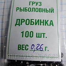 Дробинка з прорізом 0.26 гр