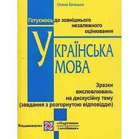 Украинский язык. Задания с развернутым ответом