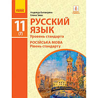 Русский язык. Учебник 11(7) класс. Уровень стандарта